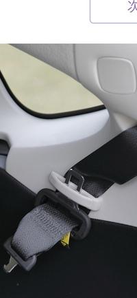 スバルxvの後部座席真ん中のシートベルトを引っ張り出そうとしたら、 シートベルトを車の側面に固定してあるプラスチックを壊して外してしまいました。写真は壊れる前元々こうだったのだろう、という写真をお借り...