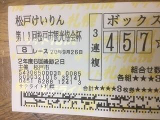 こんばんはっ! この、松戸ナイター、8R 3車複くじは、当たってますぅ? カテマスn様の渾身の1点勝負だそうです 幸せあれ! ヾ(@⌒ー⌒@)ノ