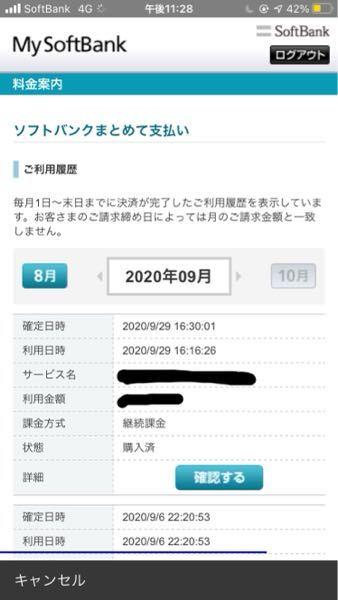 SoftBank(ソフトバンク)です。サイトを間違えて金を払うプランに入ってしまったので即座に解約しました(1ヶ月無料プラン)。解約してから数時間は経っているのですが、何故かmySoftBank...