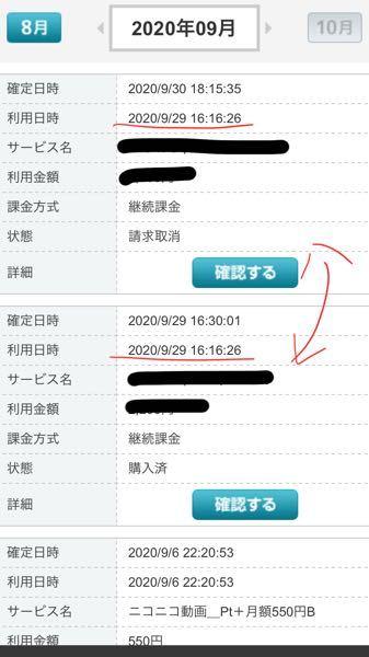 SoftBank(ソフトバンク)の料金解約について教えてください。画像では同じやつが二つあり、確定日時は違うものの利用日時(赤線)が一緒なのでこれは同じ内容ということでしょうか。 言いたいことは...