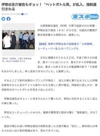 伊勢谷友介さんが警察署から出てきた時に YouTuberが突撃したそうですが 彼はなぜ9月30日に伊勢谷友介さんが出てくることを知っていたのでしょうか?  「9月30日に出ますよ」と事前にニュースになってい...