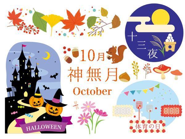 おはようございます。 今朝は晴れています。 10月といえばどんな イメージがありますか? 今月もよろしくお願いします。
