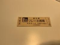 山口県周南市の道の駅「ソレーネ周南」は大阪府警富田林警察署から逃走した男が確保されなければ有名にならなかったところですか? 先日兄貴から画像が送られてきました(↓)