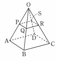 コイン250枚です。 この答えを教えてください。  下の図で正四角錐O-ABCDがある。辺OAの中点Pを通り、底面に平行な平面と各辺の交点を図のようにQ,R,Sとする。 (1)正四角錐O-PQRSの表面積が46cm²であるとき、正四...