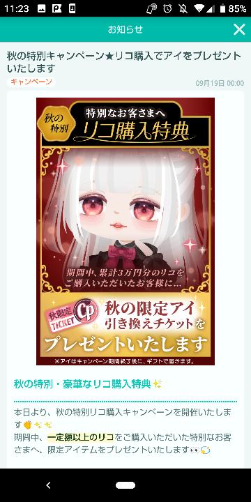 【ピグパ】について、この30000円以上お買い上げで特典がつくというキャンペーンは、10月18日にリセットされますが、その後すぐに新しい30000円特典キャンペーンがスタートすると考えられますか? 今