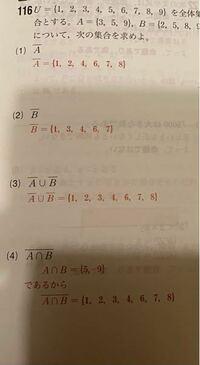 ド・モルガンの法則使わなかったら(3)ってどういう考え方して解くんですか?