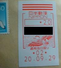 郵便局窓口で手紙等を送る時にたまに郵便局の局員さんが下の画像のような切手を貼ってくれるのですが、 この切手の名称がわからないので教えてください。