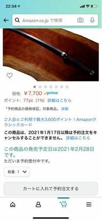 Amazonで『PROPLICA 日輪刀』を予約注文したいんですが、予約注文はカートに入れるだけでOKですか? カートに入れるだけだと品切れになりそうで怖いんですが、大丈夫なんでしょうか?