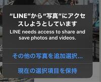 iPhoneアップデートについて。 つい最近アップデートしたところ、LINEを開くとこの表示がされるようになりました。 この表示を解除する方法はありますか? よろしくお願い致します。