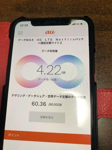 10月からauのNetflixパックにしたのですが、昨日までは何もなかったのに、今日見たら画像のように4.22GBの表示が出ていました。これは4.22GBデータを使ったということでしょうか?デザ...
