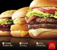 マクドナルドのハンバーガーどれが 好きですか?