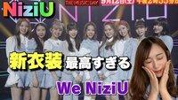 ユーチューバー…  おにくかんこくさんのおにくさん  NiziU 大好きですね  かわいく感じます 【NiziU】デビュー曲『Step and a step』新ビジュアルが凄すぎる!!【動画あり】 https://www.youtube.com/watch?v=WWzJHQ2DkwA&t=212s  ほかにも、K-POP系のおすすめユーチューバーはいますか?  ☆彡