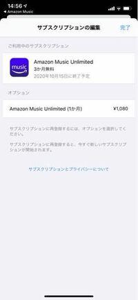 Amazon musicの3か月無料で聴き放題を登録してました。 解約の仕方がわかりません。 登録をキャンセルする がないのですが、どうすれば解約できますか?