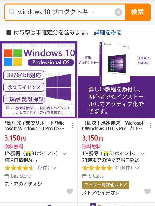 これは正規の値段とは思えない安さですが、買って大丈夫なんですかね? PC初心者です。というか機械初心者です。 自作PCを作ろうと思っているのですが、OSを買わなくちゃ行けないんですね。周りと同じ動作が出来ないといざ困ったとき人に聞けないかもしれないので、Windows10を購入しようと思っています。 そこで、「Windows10 プロダクトキー」で検索したら、下のような安価なものが散見されました。これらはAmazonなどで売られているパッケージ版17000円とかと同じなのですか?