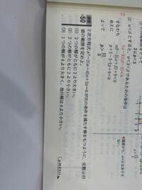 かっこ1番 Xが2の時に>0 軸が>2 になるのはわかるのですが、なぜ判別式D≧0なのですか?2つの解だからD>0ではないのですか?