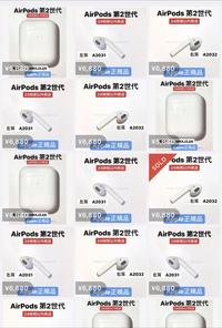 メルカリでAirpodsの片耳や充電ケースを出品してる人を見ますが本当にこんなに出品者は持っているのでしょうか? 買って被害に合わないでしょうか?