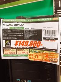 パソコン初心者です、ゲーム目当てでパソコンを買おうと思ってて今日秋葉原に行ってきたんですけど、 パソコン工房の中古コーナーで画像のpcを見つけたんですけどこの値段でこの性能はかなりいいと思うんですがど...