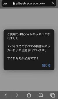 助けてください。今、iPhoneでSafariを開いててたらこのような詐欺らしきメッセージが表示されました。咄嗟にヤバい、と思いタブを閉じたのですが、これは本物の警告メッセージですか?詐欺の場合、「閉じる」を押し たらどうなると予想できますか?