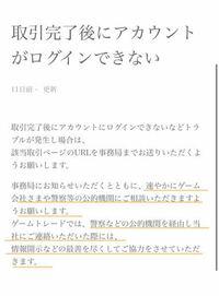 ゲームトレードという名のサイトにて、 アカウントを5000円で購入したのですが アカウントを取られてしまいました  警察に被害届を出したら逮捕できるのでしょうか?  サイト内で取引したので、相手のアカウント...