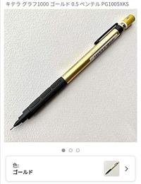男子高校生に質問です 誕生日にこのシャーペンをもらったら嬉しいですか?限定色の金色がかっこよかったので、プレゼントしたいとおもったのですが、もらってうれしいでしょうか!!!いちお、種類は金色と銀色が...