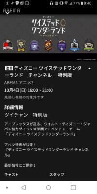 ツイステ AbemaTVの特別版のアーカイブってもう配信されていますか?アプリの方でツイステと調べても検索されません。なのでGoogleの方で検索してURLから飛んで見れる感じなのですが………