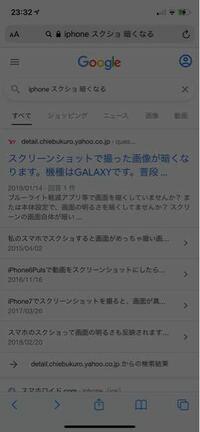 iPhone XRで、スクショをするとこのように暗くなってしまいます。以前はこんなことなかったのですが最近iOS14にアップデートしてからこうなりました。 解決方法わかる方いらっしゃいましたら教えてください。よろしくお願いします。