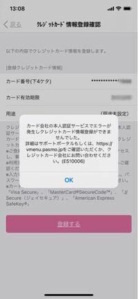 PASMOアプリをDLして、残高も移行できましたが、クレジットカード(楽天カード)からチャージができません。 アプリからチャージしようとすると、既に登録してあるのに(楽天カード)、支払い用のカードを追加して下さいと表示されます。 そのまま追加しようとすると、既にウォレットに登録されていますと出て、先に進めません。 どうしたら良いでしょうか。