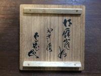 茶道具の箱書なのですが、誰のものか、何と書いてあるのか分かりません。どなたかお教えいただけないでしょうか。