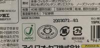 アイリスオーヤマさんのマスクについての質問です。 画像は2003年製造って事でしょうか?? あと、HPを見ると使用期限は設定していませんとありますが、保存状態にもよると思いますが、ワタシの製造番号の解釈が合っていれば、さすがに10年前の物は個別包装してある物でも使用しないほうが良いですか?