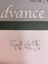 教科書やワークなどをリュックに入れて登校しているのですが、写真のように油性ペンで書いた名前のインクが他の教科書などによく写ります。これは何故でしょうか?