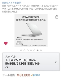 Core i5-10210U/8GB/512GB SSD MI553A-ANLS 軽さ約1kg 安すぎると思うのですが、これはなぜなんでしょう? 単純に破格な安さを喜べばいいのか、何か裏があるのか。 詳しい方、教えてください!