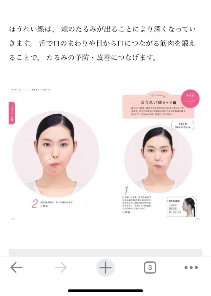 これの顔の体操をやれば顔を小顔になりますか?