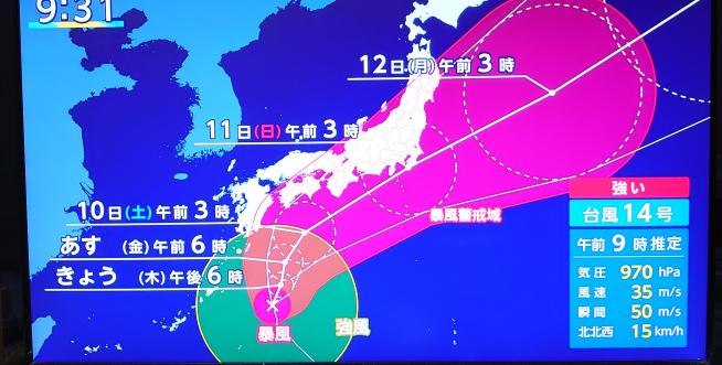 何度もすみません。最新の台風予報ですが、三重南部は危険ですか? ほぼ和歌山よりで、新宮市のすぐ上に、祖母が古い木造の家で一人暮らしです。 2年前の関西空港に船がぶつかった時の台風は人生で一番恐ろ...