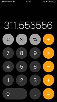 この数字を小数点以下1桁に丸めるとしたら何になるんですか??数学苦手すぎてどこから四捨五入したら良いのかよく分かりません、、