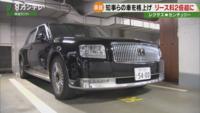 """何で天皇陛下と一緒なんだよ、クラウンでいいだろ? レクサスから、センチュリーに…兵庫県知事らの「公用車」が""""最高級車""""に格上げされ「リース料2倍」に  2020/10/08 19:20        兵庫県知事らの公用車が最高..."""