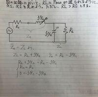 電気回路について質問です。 R_Lに流れるP_maxを求めて頂きたいです。 私はインピーダンスZ_0とインピーダンスZ_Lを定めて、 Z_L=Z_0の否定 という式をもとにやりました。 よろしくお願い致します。