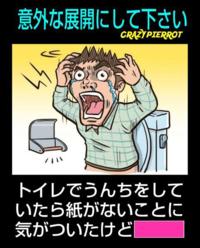 【大喜利】意外な展開にして下さい . トイレでうんちをして いたら紙がないことに 気がついたけど□□□ (字数制限なし)  知恵グレード21の本人です(o≧▽゜)o パーフェクト・スルー・オーシャン!