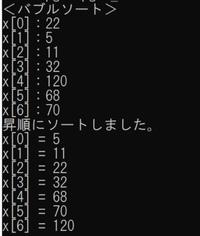 すいませんプログラミングのcのバブルソートの事なんですが画像では昇順、 数字が小さい順に並んでいるのですがこれを数字が上から大きい順に並べたいです。そこだけ治してくれませんか?お願いします。