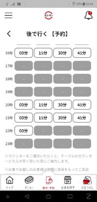 スシローアプリで予約したいのですが、なぜか1730が予約できません。どうすればよいのでしょうか?
