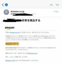Amazonのこのメールは詐欺ですか?Amazonのマークを押すと「Amazon.co.jp」のマークとEメールまたは携帯番号アカウントの番号とAmazonのパスワードがでてきます。