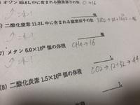 モル計算についての問題 この3つの解き方を教えて欲しいです。。 1つずつの回答でも全然大丈夫です! どう解けば良いかを詳しくかいてくれると 助かります。。