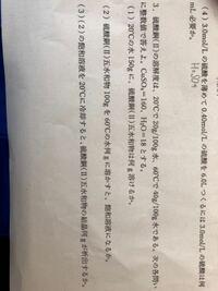 高1の化学基礎です。 問い3の(1)から(3)まで途中式を教えて頂けませんか?ご回答よろしくお願いします。