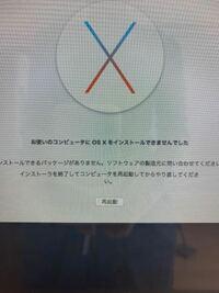 mac インストール パソコンに無知なので助けてください  古いmacなんですが、調子が悪く 色々試したんですが、インストールできませんとなります  パソコン使えるようにするにはどうすればいいのか macが古すぎるから買い替えしかないんでしょか?  よろしくお願いします