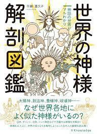 神様で素朴な質問です。  今は日本では「秋祭り」が行われていて、 神社で神様を崇める行事が行われています。 私の部落でも「秋祭り」が行われて、 宮司さんが儀式をしていたんですけど…  神様って本当に...