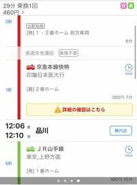 羽田空港、品川駅の電車についていくつか質問あります 前方車両は後ろの車両に乗ったらダメですか? 2番ホーム到着、品川駅で1番ホーム乗車ですが階段など登ったりせず横に並べばいいですか?