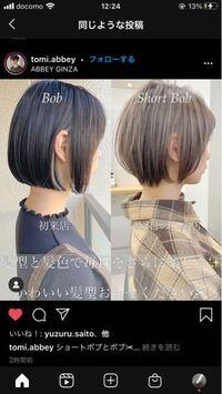写真の右のようなショートボブのヘアセットは内巻きしかありませんか? 巻き方のレパートリーはこの長さだと少ないですか?