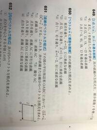 高校数学ベクトルの問題です 651番の⑴⑵をどなたか教えてください よろしくお願いします