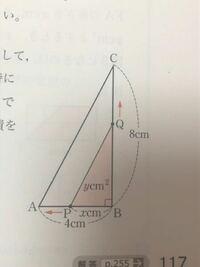 直角三角形ABCで、点PはBを出発して、辺AB上をAまで動きます。また、点Qは点Pと同時にBを出発して、辺BC上をCまで、点Pの2倍の速さで動きます。BPの長さがXcmのときの△PBQの面積をyc㎡として、次の問いに答...