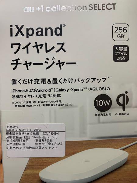 【auで購入したiXpand ワイヤレスチャージャーについて】 一年ほど前に機種変をした際に自動でバックアップできる充電器があり、月額150円ぐらいで使えると聞いた気がします。(時間が経っている...