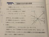 この解き方の考え方を図形と方程式の 分野以外で使うことはありますか? もしくは実はあの考え方がこれと同じ と言ったようなのでもいいです